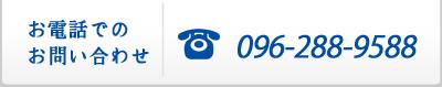 お電話でのお問い合わせ096-288-9588